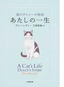 あたしの一生 猫のダルシーの物語 (小学館文庫)(小学館文庫)