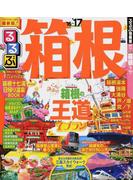 るるぶ箱根 '16〜'17