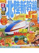 るるぶ北陸新幹線で行こう!金沢富山 2016 (るるぶ情報版 中部)