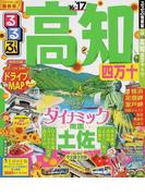 るるぶ高知四万十 '16〜'17 (るるぶ情報版 四国)