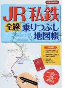 JR私鉄全線乗りつぶし地図帳 (JTBのMOOK)(JTBのMOOK)