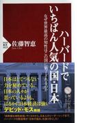 ハーバードでいちばん人気の国・日本 なぜ世界最高の知性はこの国に魅了されるのか (PHP新書)(PHP新書)
