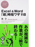 Excel & Word「超」時短ワザ118 (PHPビジネス新書)(PHPビジネス新書)
