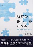 地球の善い一部になる。 環境共生経済への移行学 (ASAHI ECO BOOKS)
