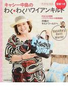 キャシー中島のわく♥わくハワイアンキルト (Kathy's Hawaiian Quilt Book)