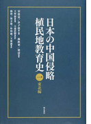 日本の中国侵略植民地教育史 1 東北編