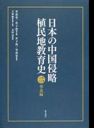 日本の中国侵略植民地教育史 2 華北編