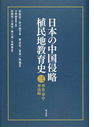 日本の中国侵略植民地教育史 3 華東・華中・華南編