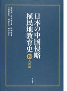 日本の中国侵略植民地教育史 4 台湾編