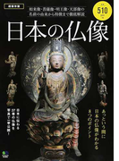 日本の仏像 如来像・菩薩像・明王像・天部像の名前の由来から特徴まで徹底解説 超保存版