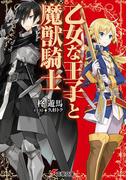 【全1-2セット】乙女な王子と魔獣騎士(電撃文庫)