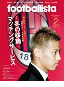 月刊footballista 2016年2月号(月刊footballista)