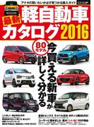 最新軽自動車カタログ2016(自動車誌ムック)