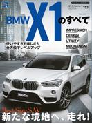インポートシリーズ  Vol.53 BMW X1のすべて(すべてシリーズ)
