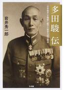 多田駿伝 「日中和平」を模索し続けた陸軍大将の無念