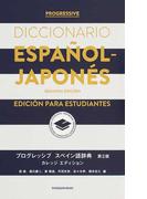 プログレッシブスペイン語辞典 第2版 カレッジエディション