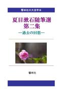 【オンデマンドブック】【大活字本】夏目漱石随筆選第2集-過去の回想 (響林社の大活字本シリーズ)