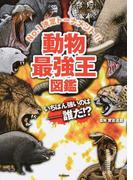 動物最強王図鑑 No.1決定トーナメント!! いちばん強いのは−誰だ!?