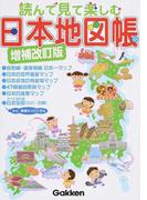 読んで見て楽しむ日本地図帳 増補改訂版