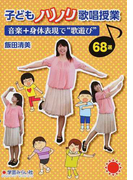"""子どもノリノリ歌唱授業 音楽+身体表現で""""歌遊び""""68選"""