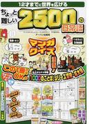 12才までに世界を広げるちょっと難しい2500の日常語 マンガ・クイズ満載!!
