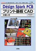 Design Spark PCBプリント基板CADの使い方 MIDI基板の製作を例に、「設計」「作成」の基礎から解説! (I/O BOOKS)