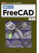 基礎からのFreeCAD オープンソースの3次元CAD (I/O BOOKS)
