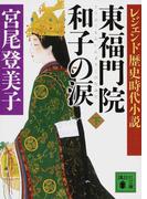 東福門院和子の涙 下 (講談社文庫 レジェンド歴史時代小説)(講談社文庫)