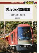 忘れじの温泉電車 温泉へ向かう鉄道今昔 (DJ鉄ぶらブックス)