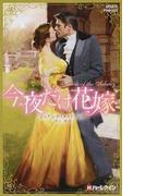 今夜だけ花嫁 (ハーレクイン・ヒストリカル・スペシャル)(ハーレクイン・ヒストリカル・スペシャル)
