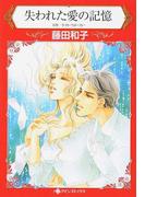 失われた愛の記憶 (ハーレクインコミックス)