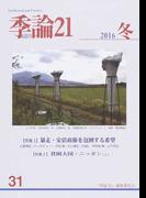 季論21 第31号(2016年冬) 〈特集1〉暴走・安倍政権を包囲する希望 〈特集2〉貧困大国・ニッポン 上