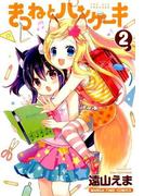 きつねとパンケーキ 2 (MANGA TIME COMICS)(まんがタイムコミックス)