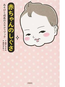 赤ちゃんのしぐさ あそびと成長のスタディブック
