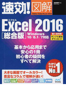 速効!図解Excel 2016 総合版