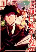 上海白蛇亭奇譚(BUNCH COMICS) 3巻セット