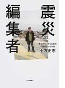 震災編集者 東北のちいさな出版社〈荒蝦夷〉の5年間