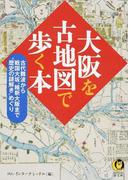 """大阪を古地図で歩く本 古代難波から戦国大坂、維新大阪まで""""歴史の謎解き""""めぐり"""