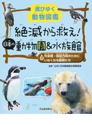 絶滅から救え!日本の動物園&水族館 滅びゆく動物図鑑 3 外来種・環境汚染のためにいなくなる動物たち
