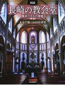 図説長崎の教会堂 風景のなかの建築 (ふくろうの本)