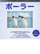 ポーラー 動く写真で見る南極・北極の世界 (A PHOTICULAR Book)