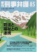 季刊刑事弁護 刑事弁護の羅針盤 NO.85(2016spring) 特集・司法と福祉との連携ほか