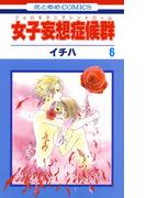 【6-10セット】女子妄想症候群(花とゆめコミックス)