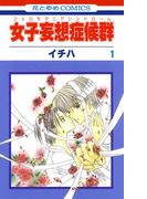 【全1-10セット】女子妄想症候群(花とゆめコミックス)