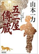五二屋傳蔵(朝日文庫)