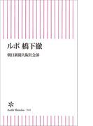 ルポ 橋下徹(朝日新書)
