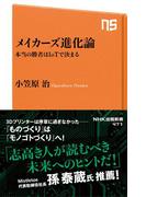 メイカーズ進化論 本当の勝者はIoTで決まる(NHK出版新書)