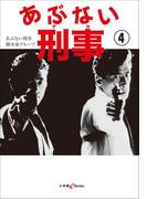 あぶない刑事 4