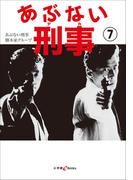 あぶない刑事 7