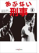 あぶない刑事 8
